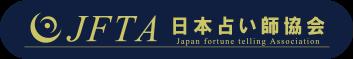 日本占い師協会 ロゴ